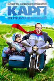 Thawed Carp (2017) Online Cały Film Lektor PL