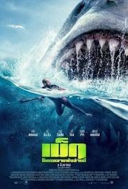 ดูหนัง The Meg (2018) เม็ก โคตรหลามพันล้านปี