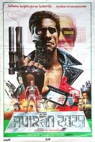 ดูหนัง The Terminator 1 (1984) เทอร์มิเนเตอร์