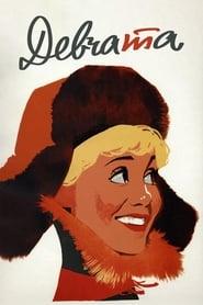 The Girls (1962)