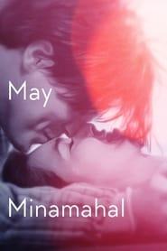 Watch May Minamahal: Digitally Restored (1993)