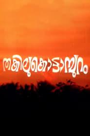 തകിലുകൊട്ടാമ്പുറം 1981