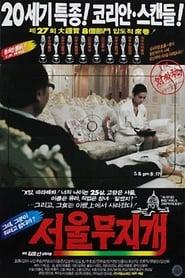 서울무지개 (1989)