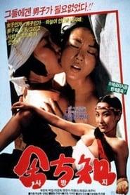 사방지 1988