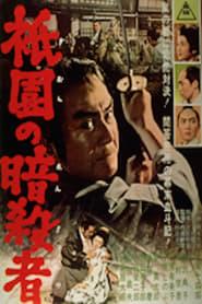 祇園の暗殺者 1962