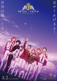 King of Prism: Shiny Seven Stars I – Prologue x Yukinojou x Taiga