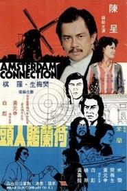 He Lan Du ren tou 1978