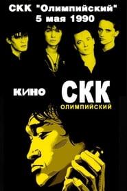 فيلم Viktor Tsoi and the Kino group – concert at the Olimpiysky Sports Complex مترجم