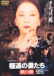 Yakuza Ladies Pt.7 (1998)