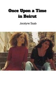 كان ياما كان في بيروت 1995