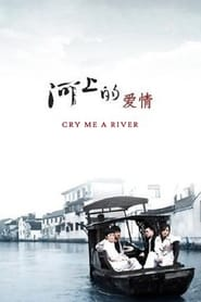 Cry Me a River (2008)
