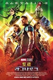 토르: 라그나로크 (2017) Thor: Ragnarok, Thor: Ragnarök