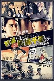 The Raid (1991) poster