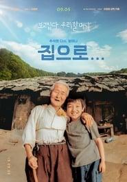 Ver Sang Woo y su abuela Online HD Castellano, Latino y V.O.S.E (2002)