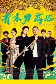青禾男高 2017
