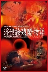 Ukiyoe Cruel Story (1968)