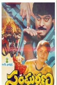 Sangarshana 1983