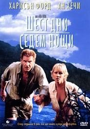 Шест дни, седем нощи (1998)