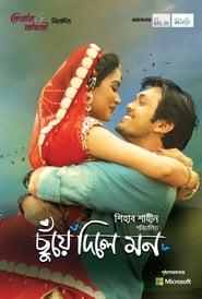 Chuye Dile Mon (2015) Bengali