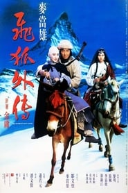 The Sword of Many Lovers (1993)