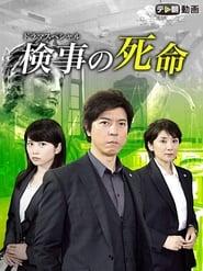 検事の死命 (2016)