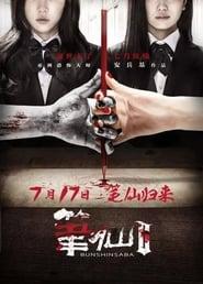 筆仙 2 2013