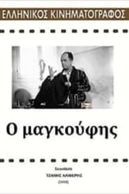Poster Ο Μαγκούφης 1959