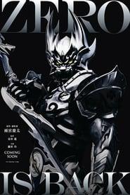 絶狼<ZERO>-BLACK BLOOD- 2014