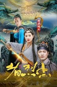 南诏风云之忠烈者 (2020)
