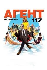 Агент 117: Місія в Ріо