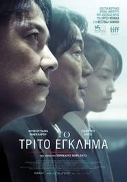 The Third Murder – Sandome no satsujin – Το Τρίτο Έγκλημα