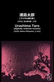 Urashima Tarō (1970)