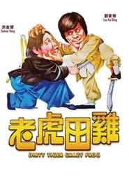 Dirty Tiger, Crazy Frog (1978)