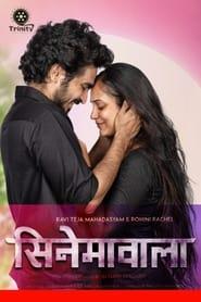 Cinemavala 2021 Hindi Movie AMZN WebRip 100mb 480p 400mb 720p 1GB 2GB 1080p