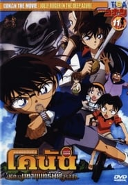 Detective Conan: Jolly Roger in the Deep Azure โคนัน เดอะมูฟวี่ 11 ปริศนามหาขุมทรัพย์โจรสลัด (2007) หนัง ไทย เต็ม HD ดู ออนไลน์ ฟรี
