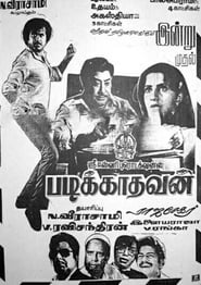 Padikkadavan (1985)