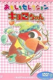 キョロちゃん 1999