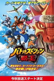 バトルスピリッツ 覇王 (ヒーローズ) 2011