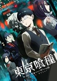 Tokyo Ghoul: الموسم 1