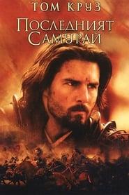 Последният самурай (2003)