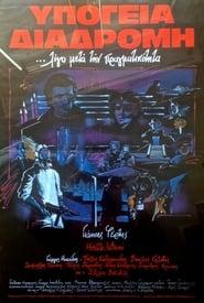 Underground Passage - Apostolos Doxiadis 1983