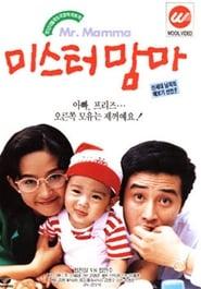 Mister Mama 1992
