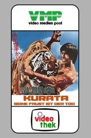 武闘拳 猛虎激殺! (1976)