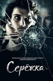 Shackle (2018) CDA Online Cały Film Zalukaj