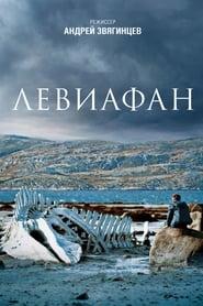 Leviathan (2014) online ελληνικοί υπότιτλοι
