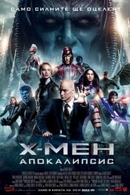 Х-Мен: Апокалипсис (2016)