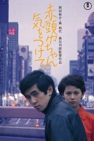 赤頭巾ちゃん気をつけて (1970)