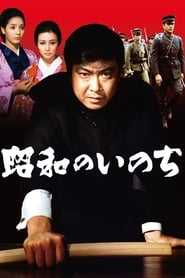 昭和のいのち 1968