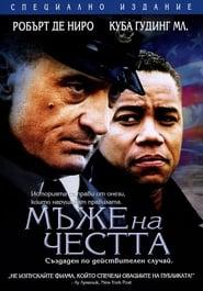 Мъже на честта / Men of Honor (2000)
