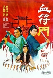 The Crimson Charm (1971)